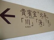Kihinshitu_kawa