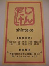 Shintake4