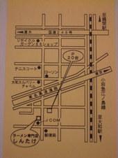 Shintake5