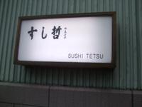 Sushitetsu_2