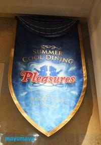 Pleasures0801