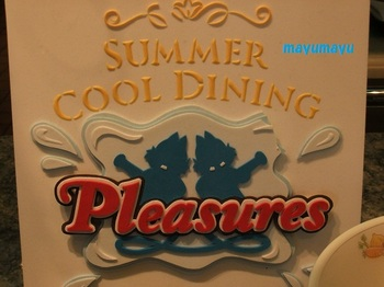 Pleasures0806