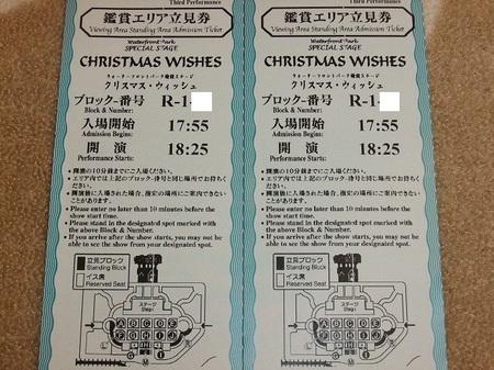 Wishe11d027