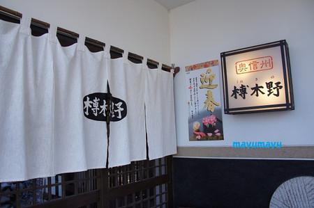 Kurekino2012002
