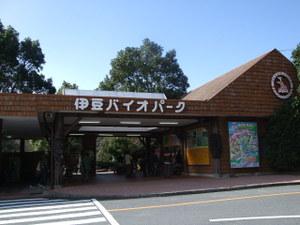 Izubaiopark1