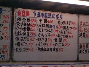 Okabeya5