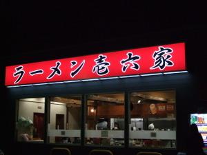Ichirokuyamato1