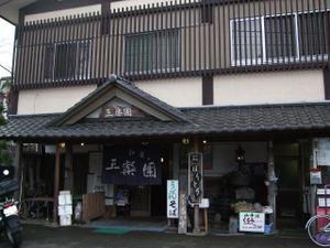 Sanrakuen