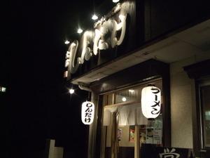 Shintake1