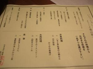 Fukujyuan_yusyoku_1