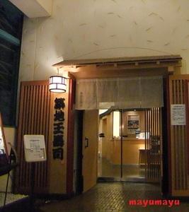 Tamazushi01